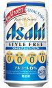 アサヒ スタイルフリー パーフェクト 350ml×24缶 1ケース【発泡酒】【アサヒビール】