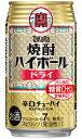 タカラ 焼酎ハイボール ドライ 350ml缶 バラ 1本