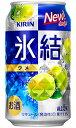 【よりどり2ケースで送料無料】キリン 氷結 ウメ 350ml×24缶 1ケース