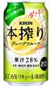 【よりどり2ケースで送料無料】キリン 本搾りチューハイ グレープフルーツ 350ml×24缶 1ケース