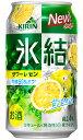 キリン 氷結 サワーレモン 350ml×24缶 1ケース