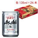 アサヒ スーパードライ 135ml×24缶 1ケース【超ミニ缶】