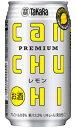 【訳あり】タカラ タカラcanチューハイ レモン 350ml缶 バラ 1本【賞味期限2021年12月】