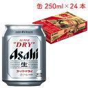 アサヒ スーパードライ 250ml×24缶 1ケース【ミニ缶】