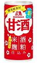 森永製菓 甘酒 缶入り 190g バラ 1本【甘酒 あまざけ あまさけ】【酒粕】【米麹 米糀】