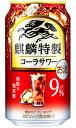 キリン キリン・ザ・ストロング ハードコーラ 350ml缶 バラ 1本