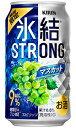 【よりどり2ケースで送料無料】キリン 氷結ストロング マスカット 350ml×24缶 1ケース