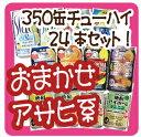 【2ケースで送料無料!(日付指定有料)】【おまかせアサヒ系】「果実の瞬間」「すらっと」「カクテルパートナー」「旬果搾り爽感」「スパークス」「焼酎ハイボール」「琉球ハイボール」からおまかせでお届けする缶チューハイ!24本(1ケース)で2770円