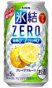 【よりどり2ケースで送料無料】キリン 氷結ゼロ グレープフルーツ 350ml×24缶 1ケース