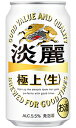 キリン 淡麗 極上<生> 350ml×24缶 1ケース【発泡酒】【麒麟麦酒 キリンビール】