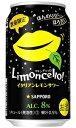 【よりどり48本で送料無料】サッポロ リモンチェッロ イタリアンレモンサワー 350ml缶【限定】 バラ