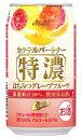【よりどり48本で送料無料】アサヒ カクテルパートナー はちみつグレープフルーツ缶 350ml缶 バラ