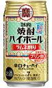 タカラ 焼酎ハイボール ラムネ割り 350ml缶 バラ 1本
