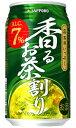【よりどり48本で送料無料】サッポロ 茶房 いっぷく香るお茶割り 340ml缶 バラ