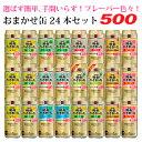 おまかせ500缶 缶チューハイ24本セット【タカラ 焼酎ハイボール】 24本入り 飲み比べセット 500ml×24缶 1ケース