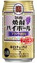 タカラ 焼酎ハイボール ブドウ割り 350ml缶 バラ 1本