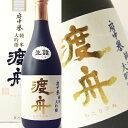 明治・大正期の幻の酒米を復活させ使用した「渡舟」!府中誉 渡舟 純米大吟醸 生詰 720ml 2P16Mar09