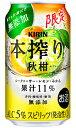 【よりどり2ケースで送料無料】キリン 本搾りチューハイ 秋柑 350ml×24缶 ケース 【限定】