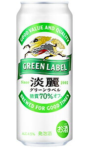 キリン 淡麗 グリーンラベル 500ml缶 バラ 1本
