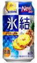 キリン 氷結 パイナップル 350ml缶 バラ 1本