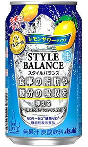 アサヒ スタイルバランス レモンサワーテイスト 350ml バラ 1本