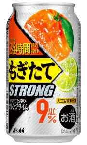 アサヒ もぎたて まるごと搾りオレンジライム 350ml缶 バラ 1本