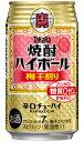 タカラ 焼酎ハイボール 梅干割り 350ml缶 バラ 1本
