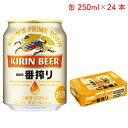 キリン 一番搾り 250ml×24缶 1ケース ミニ缶