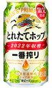 【よりどり2ケースで送料無料】キリン 一番搾り とれたてホップ生ビール 350ml×24缶 1ケース