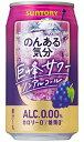 サントリー のんある気分 巨峰サワーテイスト 350ml缶 バラ 1本【炭酸飲料】【ノンアルコール】