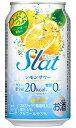アサヒ Slat すらっと レモンスカッシュサワー 350ml×24缶 1ケース