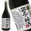 蔵元の梅酒 吟撰梅酒 無添加 栄光酒造 14〜15度 720ml【箱入り】