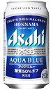 アサヒ 本生 アクアブルー 350ml×24缶 1ケース
