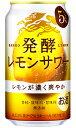 タカラ 直搾り 日本の農園から 青森産黄りんご 350ml×24缶 1ケース【限定】【訳あり】【賞味期限2018年8月】