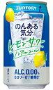 サントリー のんある気分 レモンサワーテイスト 350ml缶 バラ 1本【炭酸飲料】【ノンアルコール】