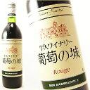【よりどり6本で送料無料】◆シャトーカミヤ 牛久ワイン 葡萄の城 赤 720ml