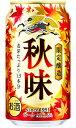 キリン 秋味 ビール 350ml缶 バラ 1本【限定】