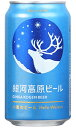銀河高原ビール 小麦のビール 350ml缶 バラ 1本【ヴァイツェン】【クラフトビール】【岩手】
