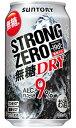 サントリー −196℃ ストロングゼロ ドライ DRY 350ml×24缶 1ケース