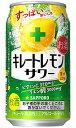 サッポロ キレートレモンサワー 350ml×24缶 1ケース