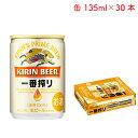 キリン 一番搾り 135ml×30缶 1ケース【超ミニ缶】【生ビール】【麒麟麦酒 キリンビール】