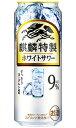 キリン キリン・ザ・ストロング ホワイトサワー 500ml缶...