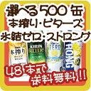 【よりどり2ケースで送料無料】【選べる500缶本搾り・ビターズ】