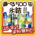 【48本で送料無料】【選べる500缶氷結】...