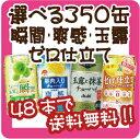 【よりどり2ケースで送料無料】【選べる350缶果実の瞬間・玉露・旬果搾り・ゼロ仕立て】