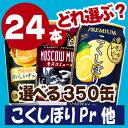【選べる350缶こくしぼりPR他】サントリー「こくしぼりプレミアム」「ザ・カクテルバ