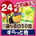 【選べる350缶すらっと他】アサヒ「すらっと」「カクテルパートナー」各種 350ml×24