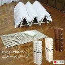 日本製 スノコベッド プラスチック製 エアースリープ[蝶プラ工業]湿気対策 布団が干せる 折りたためる すのこベッド