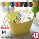 【送料無料キャンペーン中】balcolore バルコロール マルチバスケットM 19L[八幡化成]【送料無料】【20P03Dec16】【ポイント10倍】