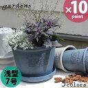 植木鉢 gardens(ガーデンズ) エコポット 浅型 7号 3.8L[八幡化成]【P10】【w3】【10P01Oct16】【CRP】【0301楽天カード分割】